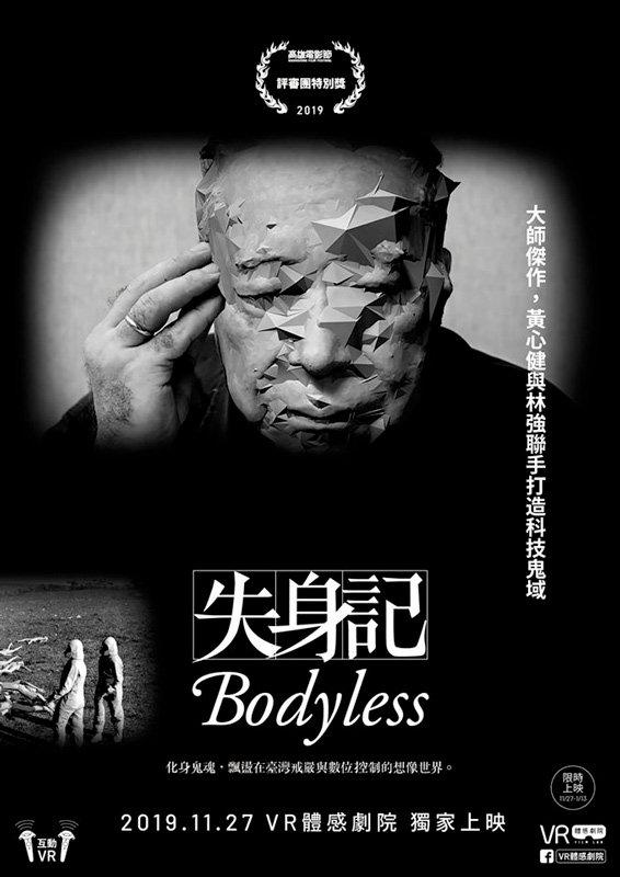 bodyless.jpg