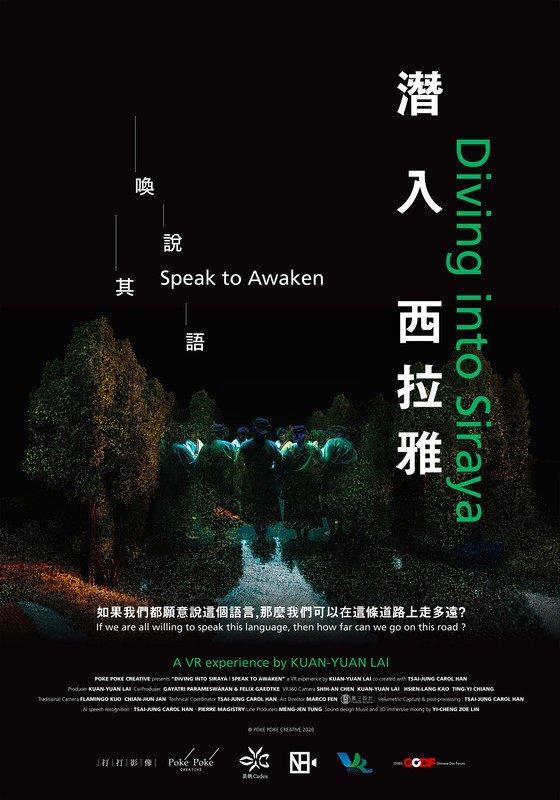 XRMust_DivingSiraya_Poster.jpeg