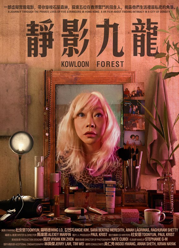XRMust_KowloonForest_poster.jpg