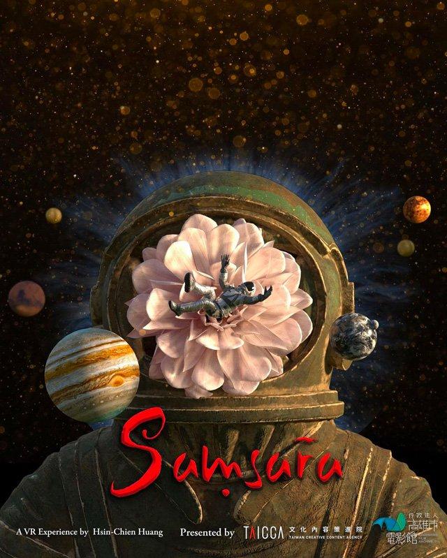 XRMust_Samsara_poster2.jpeg
