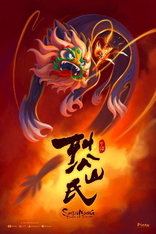 XRMust_Shennong_Poster.jpg