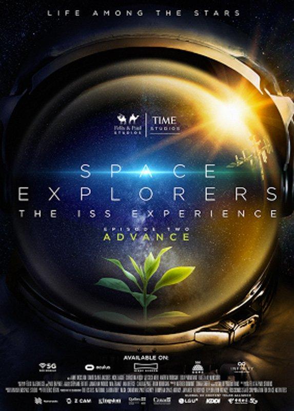 XRMust_SpaceExplorer_poster2.jpg
